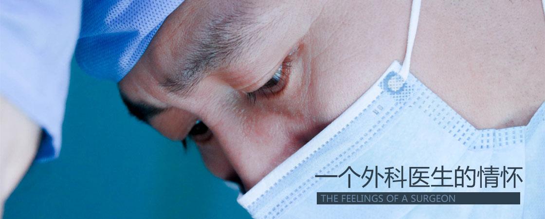 一个外科医生的情怀-【韩勋院长官网】韩勋双眼皮修复_北京韩勋整形_韩勋眼鼻整形修复